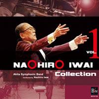 【CD】岩井直溥コレクション vol.1