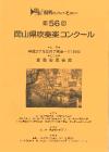 2015年度 第56回岡山県吹奏楽コンクール