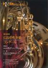 2015年度 第56回広島県吹奏楽コンクール