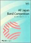 2015年度 第63回全日本吹奏楽コンクール全国大会