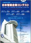 2015年度 第21回日本管楽合奏コンテスト