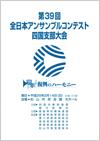 全日本アンサンブルコンテスト 四国支部大会