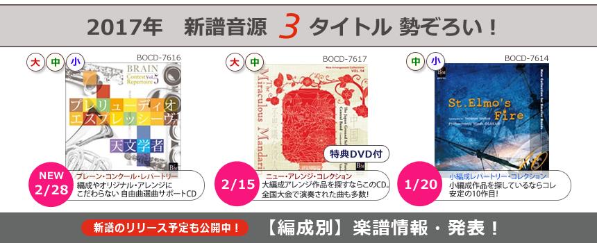 選曲CD3タイトル勢揃い!