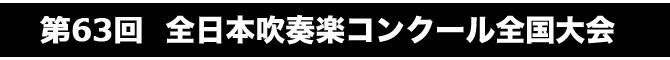 第63回全日本吹奏楽コンクール全国大会商品