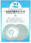 1984年度 第32回全日本吹奏楽コンクール全国大会