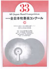 1985年度 第33回全日本吹奏楽コンクール全国大会