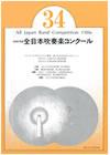 1986年度 第34回全日本吹奏楽コンクール全国大会