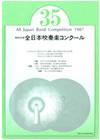 1987年度 第35回全日本吹奏楽コンクール全国大会