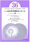 1988年度 第36回全日本吹奏楽コンクール全国大会