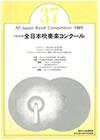 1989年度 第37回全日本吹奏楽コンクール全国大会