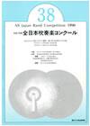 1990年度 第38回全日本吹奏楽コンクール全国大会