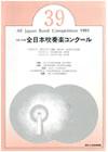 1991年度 第39回全日本吹奏楽コンクール全国大会
