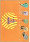 1996年度 第44回全日本吹奏楽コンクール全国大会