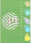 2001年度 第49回全日本吹奏楽コンクール全国大会