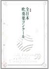 2002年度 第50回全日本吹奏楽コンクール全国大会