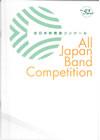 2004年度 第52回全日本吹奏楽コンクール全国大会