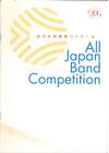 2005年度 第53回全日本吹奏楽コンクール全国大会