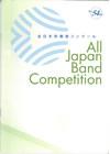 2006年度 第54回全日本吹奏楽コンクール全国大会