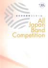2007年度 第55回全日本吹奏楽コンクール全国大会