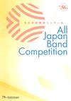 2008年度 第56回全日本吹奏楽コンクール全国大会