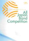 2009年度 第57回全日本吹奏楽コンクール全国大会