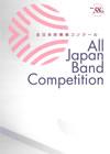 2010年度 第58回全日本吹奏楽コンクール全国大会