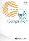 2011年度 第59回全日本吹奏楽コンクール全国大会