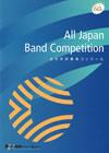 2012年度 第60回全日本吹奏楽コンクール全国大会