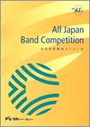 2013年度 第61回全日本吹奏楽コンクール全国大会