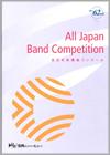 2014年度 第62回全日本吹奏楽コンクール全国大会