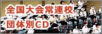 全国大会常連校 団体別CD