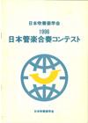1996年度 第2回日本管楽合奏コンテスト
