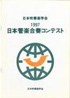 1997年度 第3回日本管楽合奏コンテスト