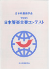 1998年度 第4回日本管楽合奏コンテスト