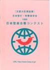 1999年度 第5回日本管楽合奏コンテスト