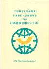 2001年度 第7回日本管楽合奏コンテスト