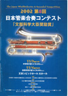 2002年度 第8回日本管楽合奏コンテスト
