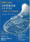 2003年度 第9回日本管楽合奏コンテスト
