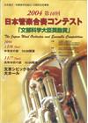 2004年度 第10回日本管楽合奏コンテスト