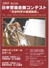 2005年度 第11回日本管楽合奏コンテスト