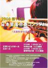 2006年度 第12回日本管楽合奏コンテスト