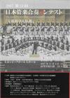 2007年度 第13回日本管楽合奏コンテスト