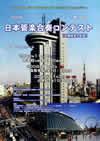 2008年度 第14回日本管楽合奏コンテスト