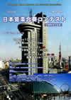 2009年度 第15回日本管楽合奏コンテスト