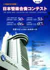 2010年度 第16回日本管楽合奏コンテスト