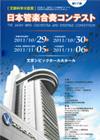2011年度 第17回日本管楽合奏コンテスト