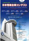 2013年度 第19回日本管楽合奏コンテスト