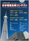 2014年度 第20回日本管楽合奏コンテスト