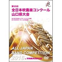 第55回全日本吹奏楽コンクール 山口県大会【DVD-R】1団体演奏収録