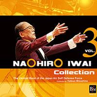 【CD】岩井直溥コレクション vol.3